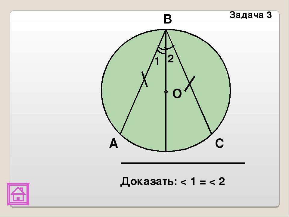 1 2 А В С О Задача 3