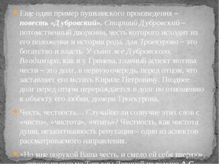 Еще один пример пушкинского произведения – повесть «Дубровский». Старший Дубр
