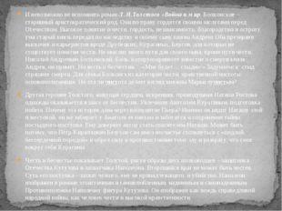 И невозможно не вспомнить роман Л.Н.Толстого «Война и мир. Болконские – стари