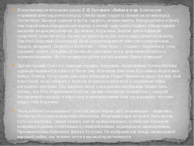 И невозможно не вспомнить роман Л.Н.Толстого «Война и мир. Болконские – стари...
