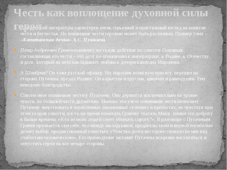 Для русской литературы характерен очень серьезный и пристальный взгляд на пон...