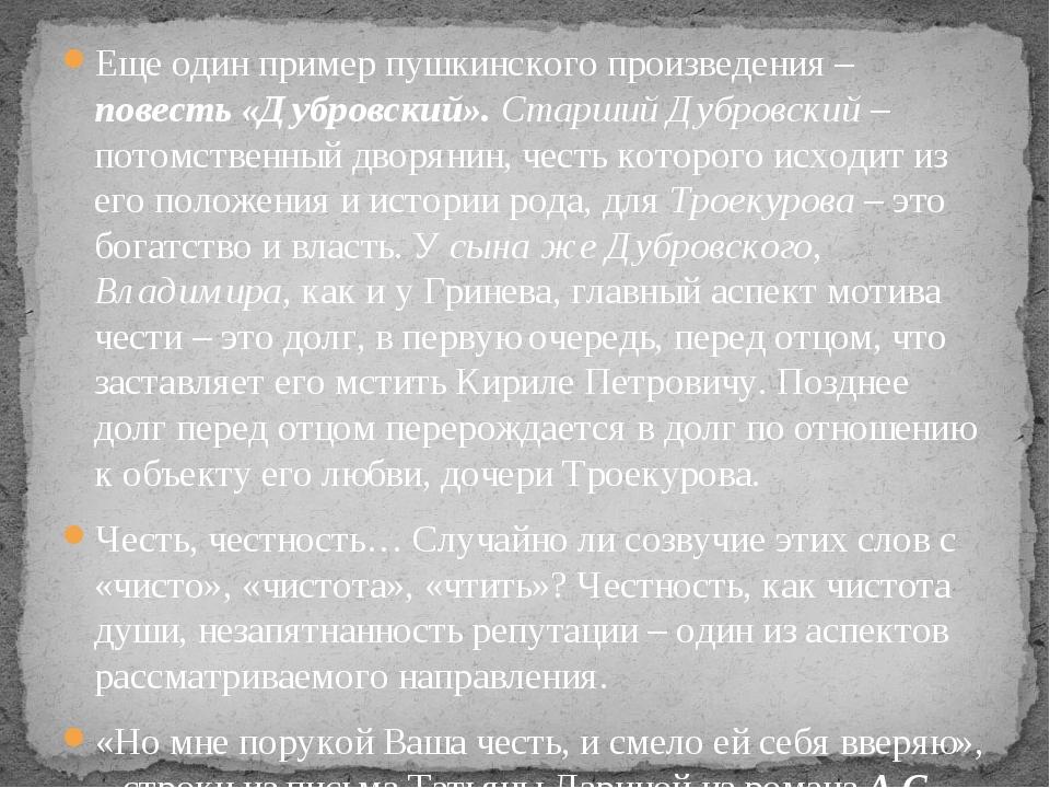 Еще один пример пушкинского произведения – повесть «Дубровский». Старший Дубр...