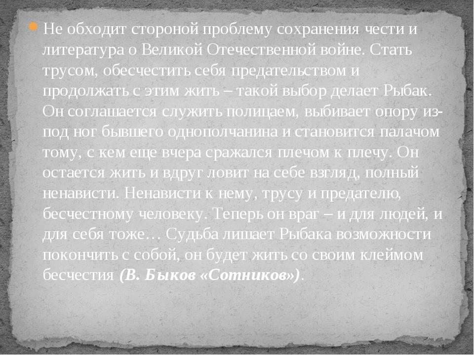 Не обходит стороной проблему сохранения чести и литература о Великой Отечеств...