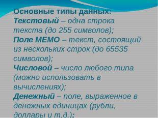 Основные типы данных: Текстовый – одна строка текста (до 255 символов); Поле