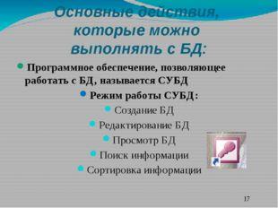 Программное обеспечение, позволяющее работать с БД, называется СУБД Режим раб