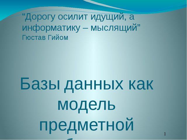 """Базы данных как модель предметной области Система управления базами данных. """"..."""