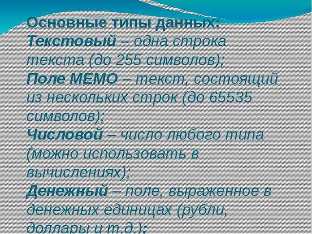 Основные типы данных: Текстовый – одна строка текста (до 255 символов); Поле...