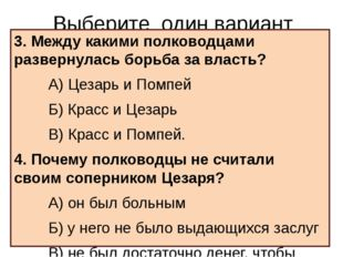 Выберите один вариант ответа 3. Между какими полководцами развернулась борьба