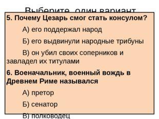 Выберите один вариант ответа 5. Почему Цезарь смог стать консулом? А) его п