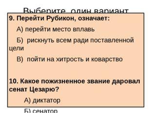 Выберите один вариант ответа 9. Перейти Рубикон, означает: А) перейти место