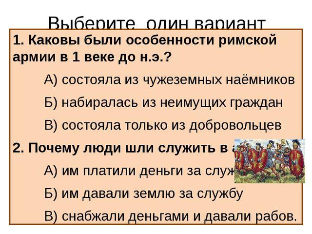 Выберите один вариант ответа 1. Каковы были особенности римской армии в 1 век...