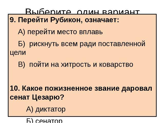 Выберите один вариант ответа 9. Перейти Рубикон, означает: А) перейти место...