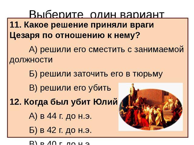 Выберите один вариант ответа 11. Какое решение приняли враги Цезаря по отноше...
