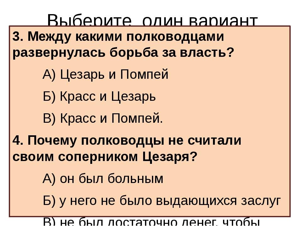 Выберите один вариант ответа 3. Между какими полководцами развернулась борьба...