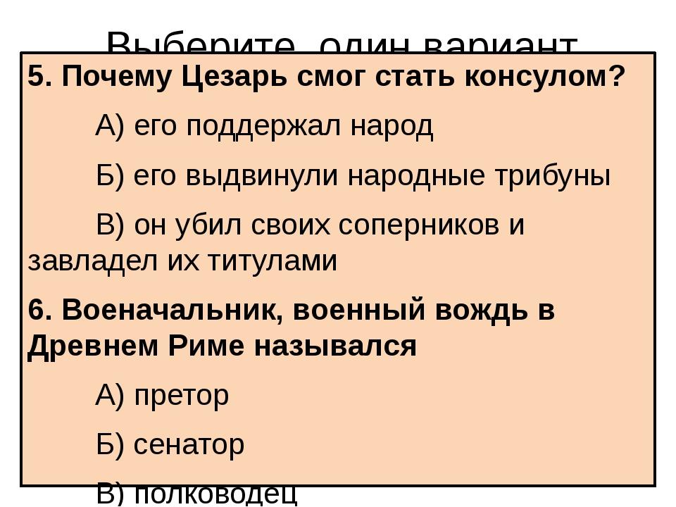 Выберите один вариант ответа 5. Почему Цезарь смог стать консулом? А) его п...