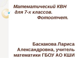 Математический КВН для 7-х классов. Фотоотчет. Баскакова Лариса Александровна