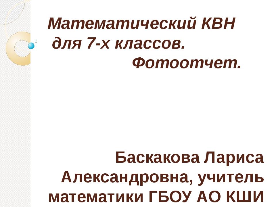 Математический КВН для 7-х классов. Фотоотчет. Баскакова Лариса Александровна...