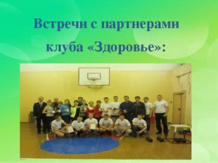 Встречи с партнерами  клуба «Здоровье»:  кросс-фит