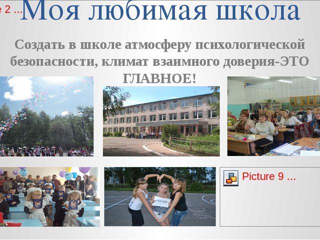 Моя любимая школа Создать в школе атмосферу психологической безопасности, кл...