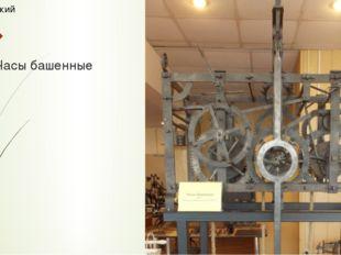 Технический музей Часы башенные
