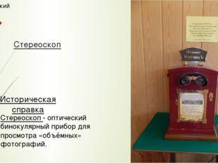 Стереоскоп Технический музей Историческая справка Стереоскоп - оптический бин