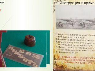 Инструкция к применению Технический музей