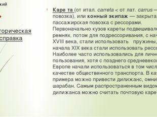 Каре́та(отитал.carreta< отлат.carrus— повозка), иликонный экипаж— за