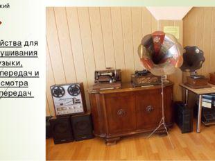 Технический музей Устройства для прослушивания музыки, радиопередач и просмот