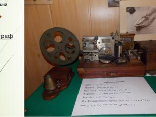 Телеграф Технический музей