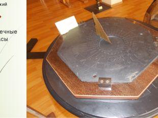 Солнечные часы Технический музей