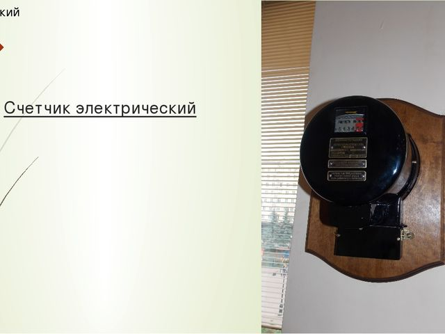 Счетчик электрический Технический музей