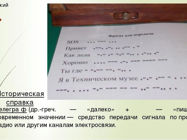 Технический музей Историческая справка Телегра́ф(др.-греч.τῆλε— «далеко» +...