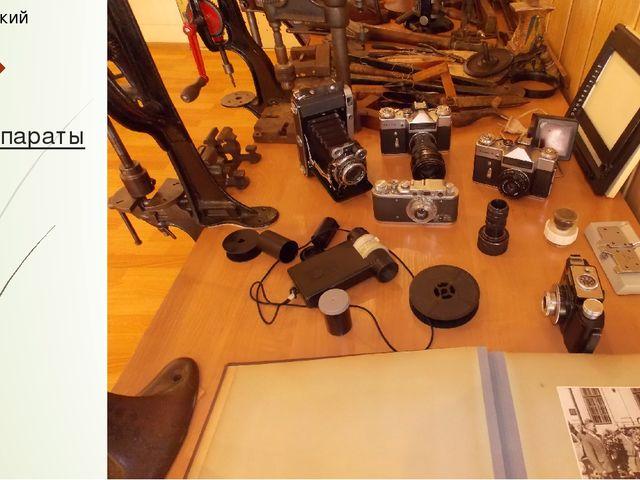 Фотоаппараты Технический музей