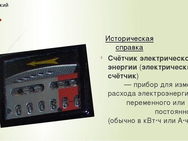 Счётчик электрической энергии(электрический счётчик) — прибор для измерения...