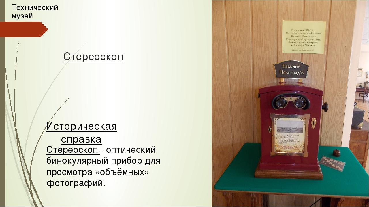 Стереоскоп Технический музей Историческая справка Стереоскоп - оптический бин...