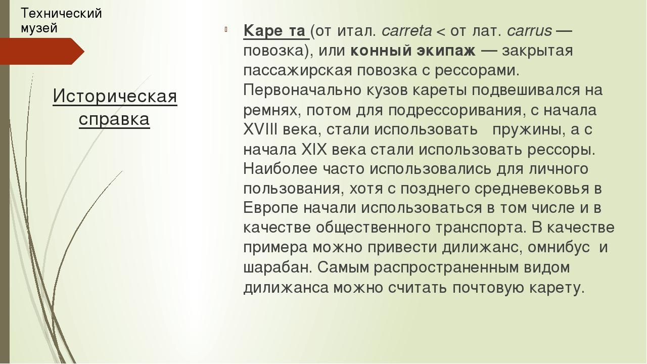 Каре́та(отитал.carreta< отлат.carrus— повозка), иликонный экипаж— за...