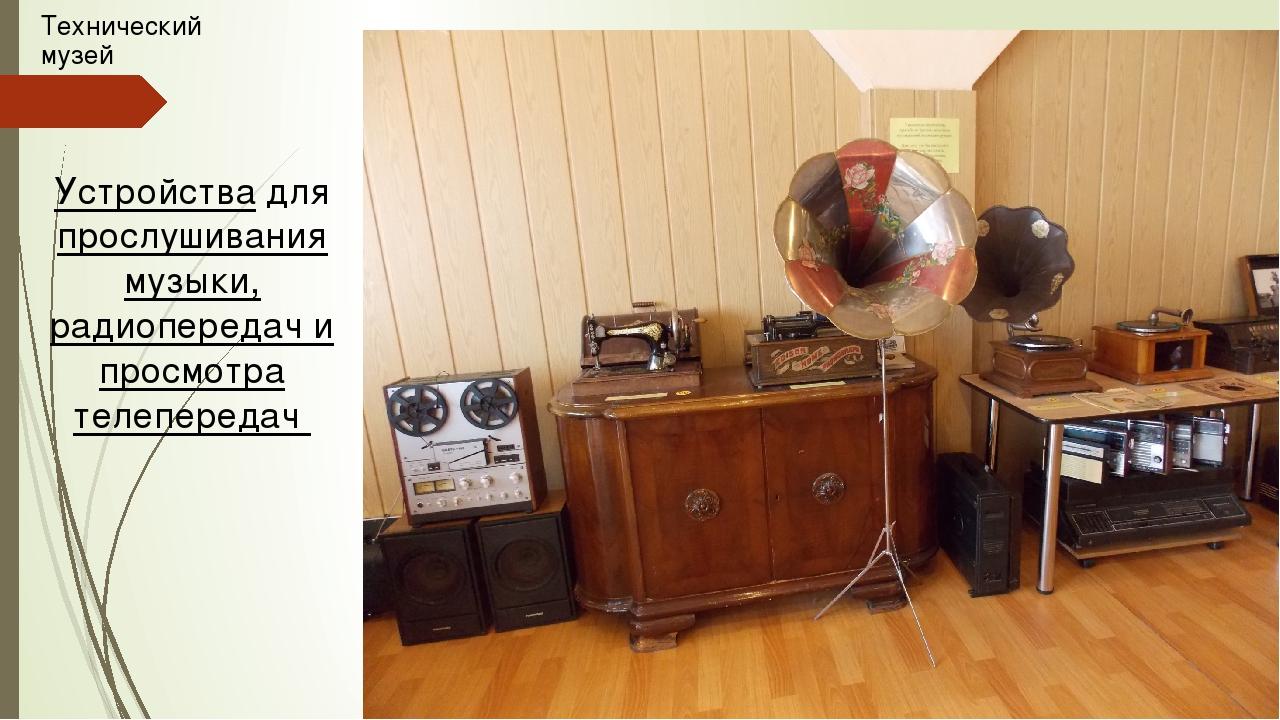 Технический музей Устройства для прослушивания музыки, радиопередач и просмот...