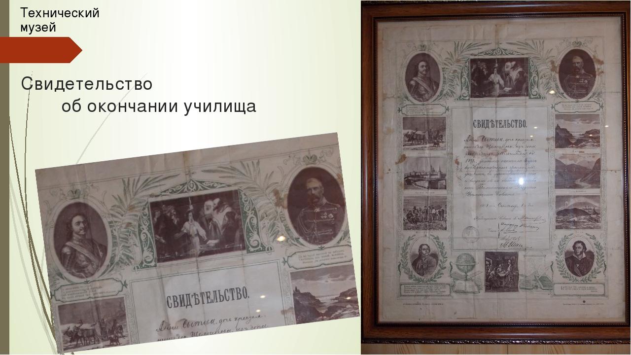 Свидетельство об окончании училища Технический музей