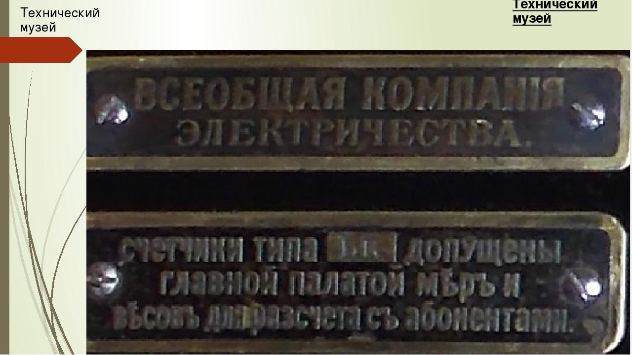 Технический музей Технический музей