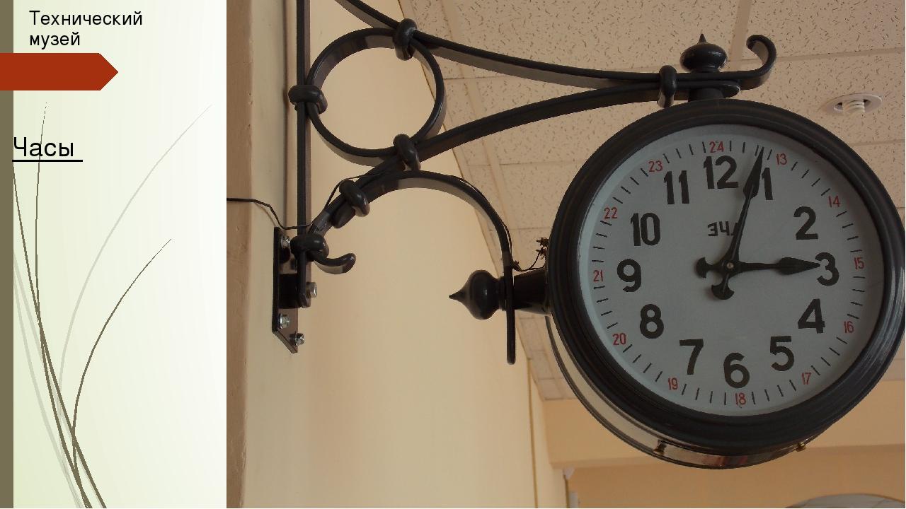 Часы Технический музей