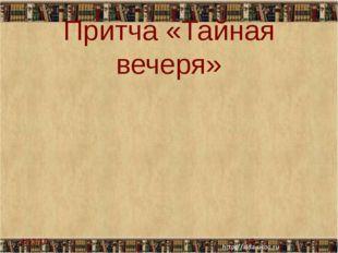 Притча «Тайная вечеря»