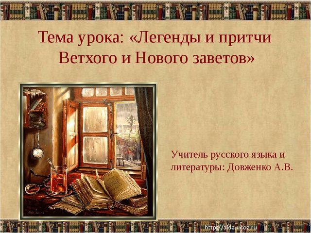 Тема урока: «Легенды и притчи Ветхого и Нового заветов» Учитель русского язык...