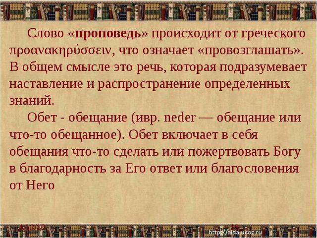 Слово «проповедь» происходит от греческого προανακηρύσσειν, что означает «пр...