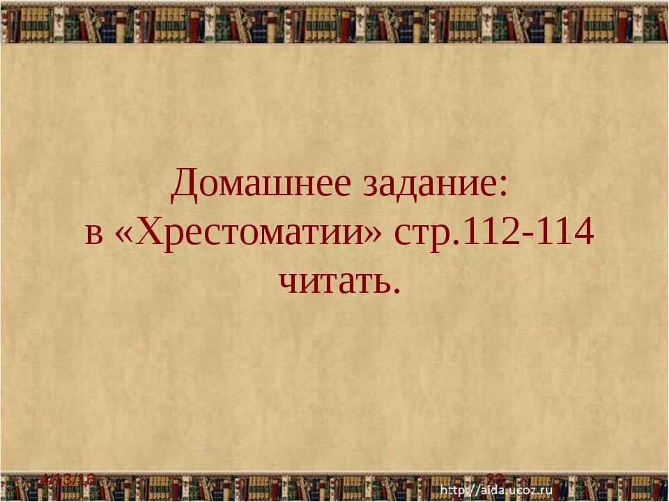Домашнее задание: в «Хрестоматии» стр.112-114 читать.
