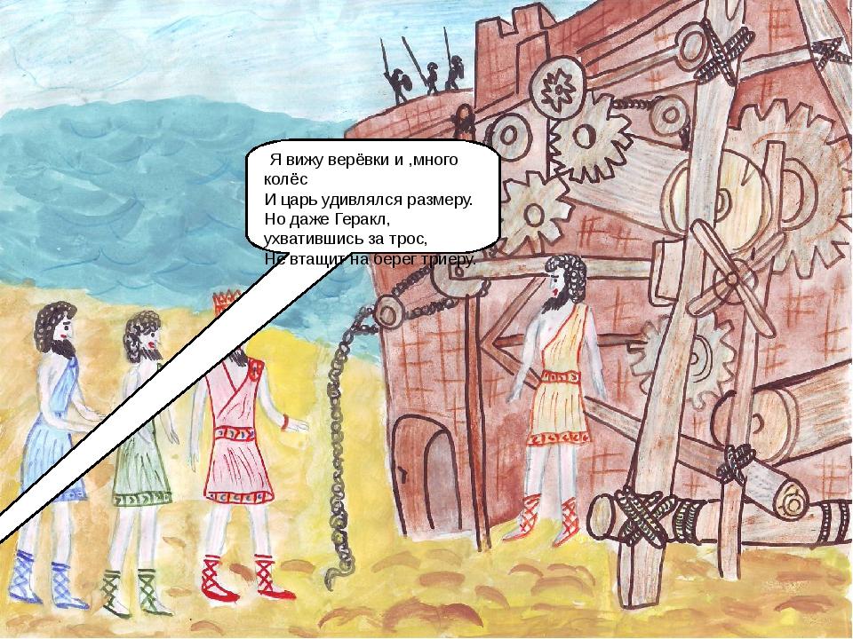 Я вижу верёвки и ,много колёс И царь удивлялся размеру. Но даже Геракл, ухва...