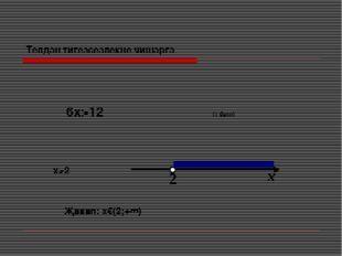 Телдән тигезсезлекне чишәргә 6х>12 (1 балл) х>2 Җавап: х€(2;+∞)