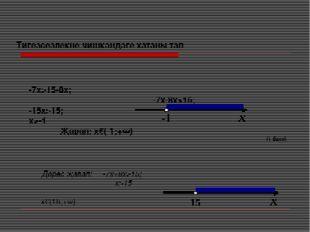 -7х>15-8x; -7x-8x>15; -15x>15; x>-1 Җавап: х€(-1;+∞) (1 балл) Тигезсезл