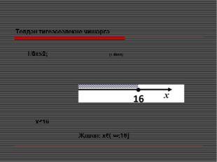 1/8х≤2; (1 балл) Телдән тигезсезлекне чишәргә х≤16 Җавап: х€(-∞;16]