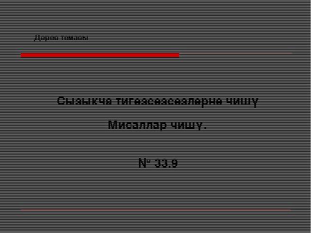 Сызыкча тигезсезсезләрне чишү Мисаллар чишү. № 33.9 Дәрес темасы