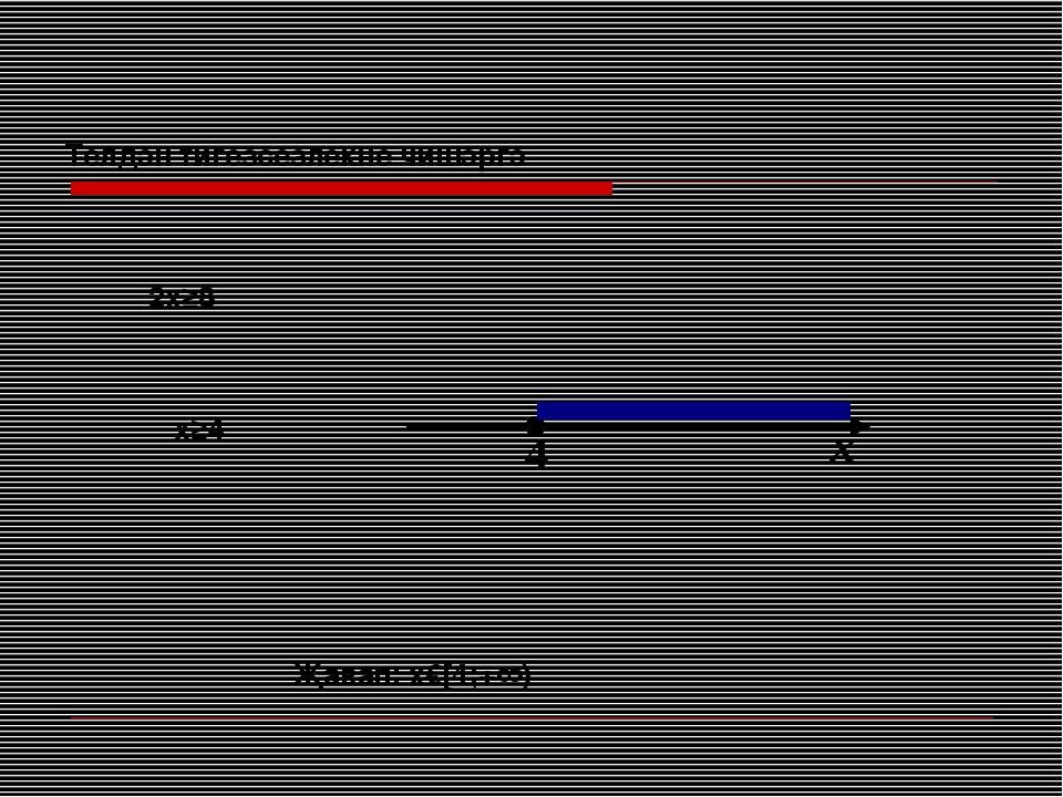 2х≥8 Телдән тигезсезлекне чишәргә х≥4 Җавап: х€[4;+∞)
